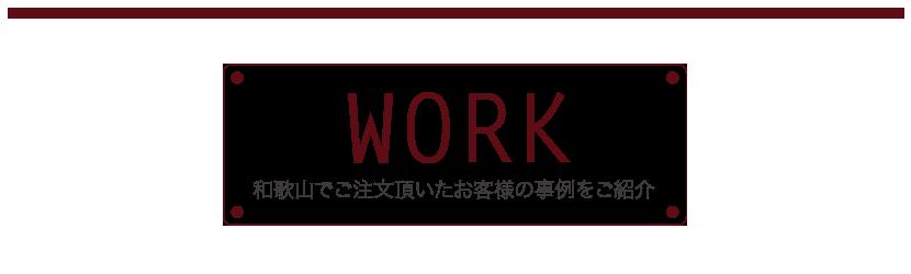 和歌山でご注文頂いたお客様の事例をご紹介